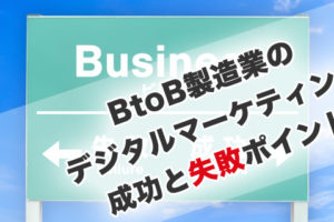 BtoB製造業のデジタルマーケティング成功・失敗ポイント